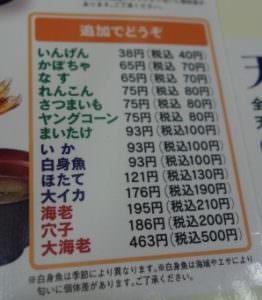 天ぷらの追加メニュー
