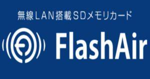東芝のFlashAirアプリでSDカードをiphoneで無線接続できない時の対処方法