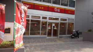amous gyuudon restaurant, Sukiya