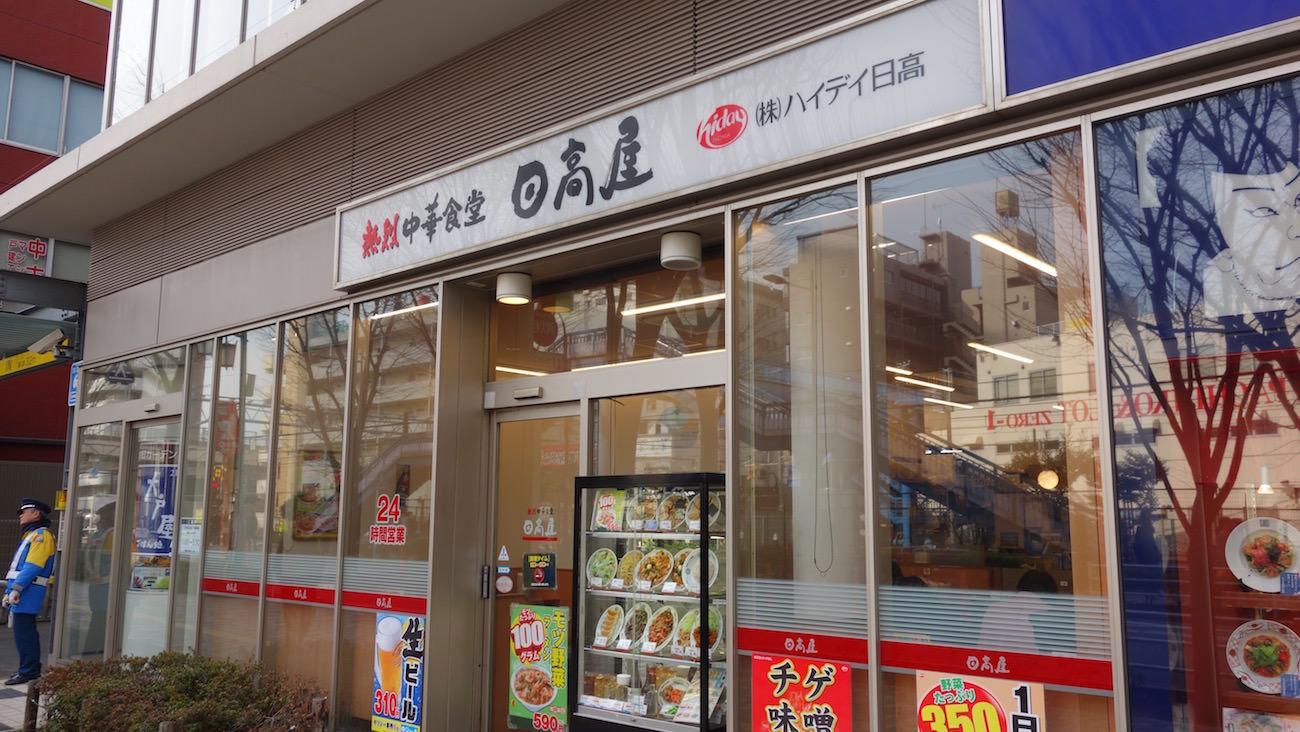 Hidakaya, cheap chain restaurant serving ramen