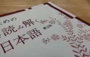 Advanced Japanese textbook