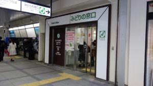Midori no madoguchi at Sakuragicho Station