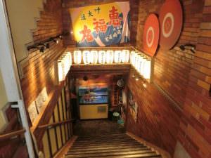 Ungerground restaurant in Japanese countryside