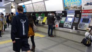 Ticket machines at Sakuragicho Station