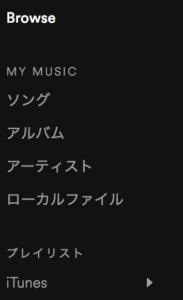 お気に入りの音楽のプレイリスト