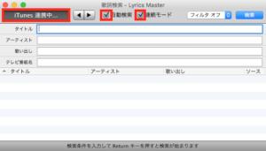 ituneの歌詞追加ソフトウェア