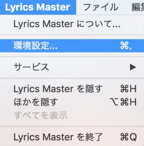 Lyrics Masterのセッティング