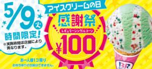 サーティワンアイスクリームの100円セール