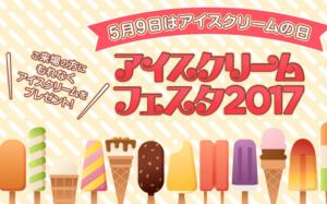 アイスクリームが無料でもらえるイベント