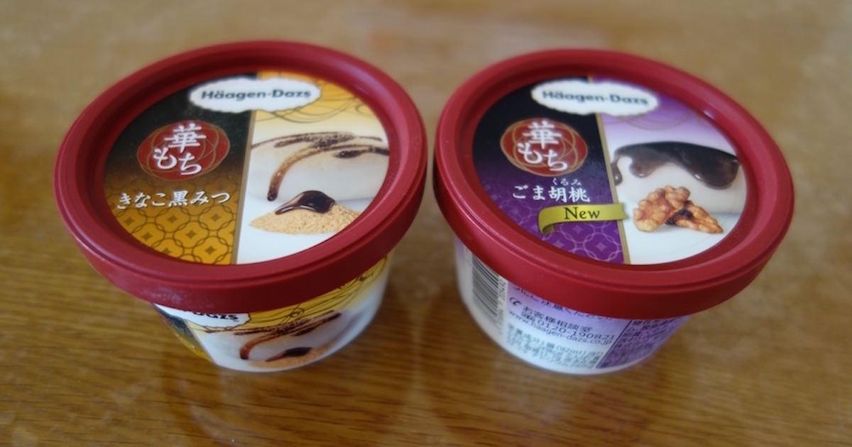 ハーゲンの期間限定お餅が入ってるアイスクリーム