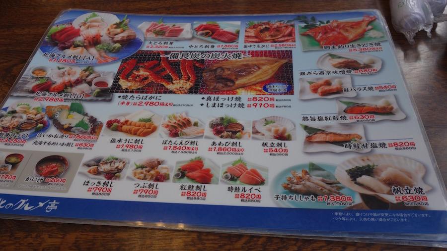 札幌場外市場の北のグルメ亭のメニュー