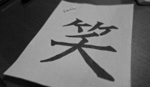 笑という漢字をスケッチしてみた