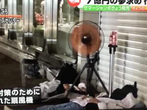 有楽町、西銀座チャンスセンターでは昨日の夜から7億円を求め並ぶ人も