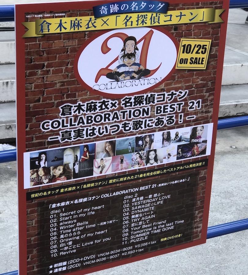 倉木麻衣とコナンのコラボCDが近日発売予定。