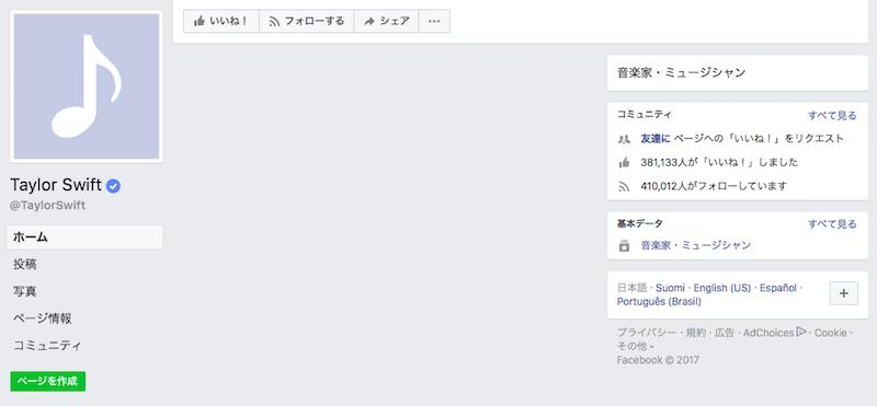 テイラー・スウィフトのフェイスブックも全削除