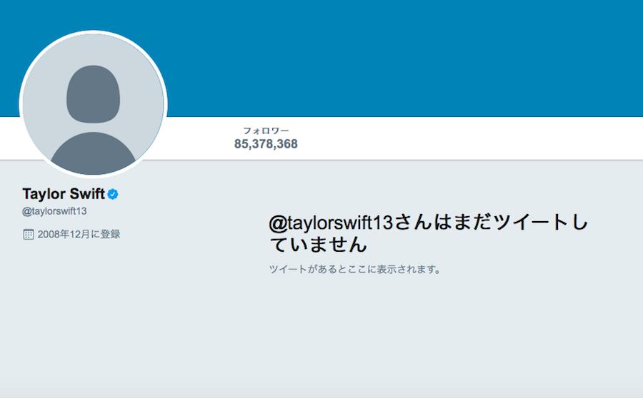 テイラー・スウィフトのツイッターも全削除