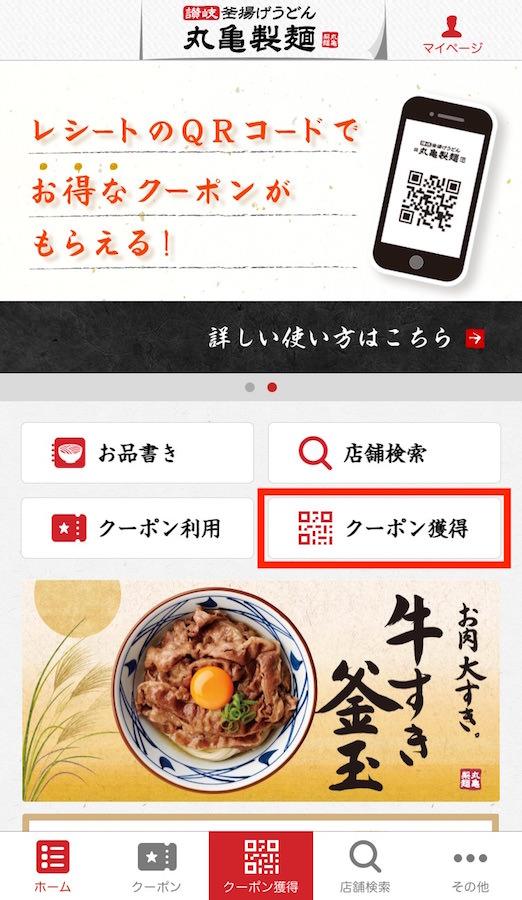 丸亀製麺のアプリで天ぷらが無料で食べられるチャンス!