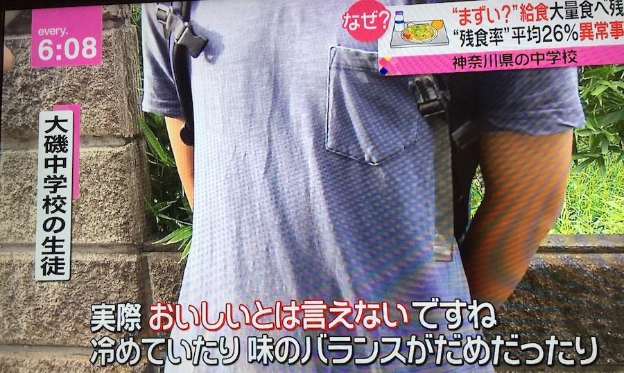 神奈川県大磯町の給食は冷めている