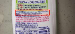 歯磨き粉、クリアクリーンにある裏面の注意事項。「顆粒入りなので、インプラントの方は使用について医師にご相談ください。」