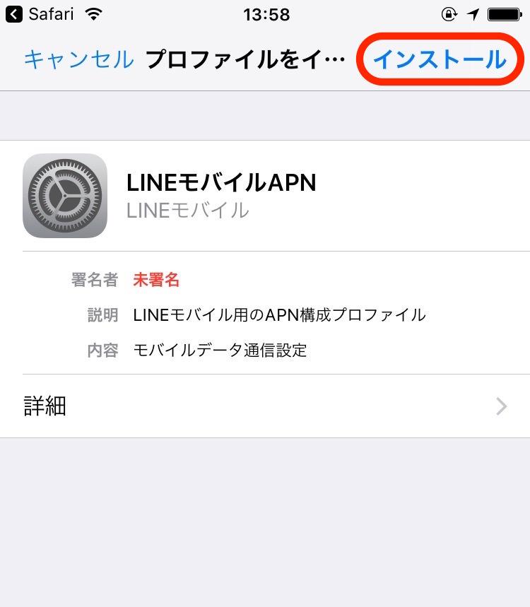 ラインモバイルでiphone(アイフォン)のAPN設定方法