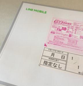 lineモバイルのSIMカード(シムカード)が到着!