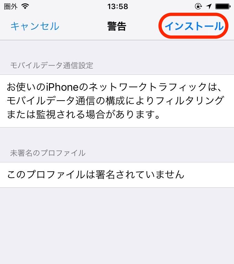 line mobileのapnセッティング。iphoneでの初期設定