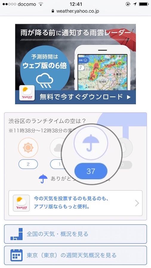 一番良く当たる天気予報サイト