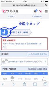 yahoo!japanで協力すればリアルタイムの天気予報が分かる?