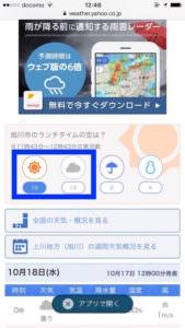 yahoo天気は全国の天気予報がよく当たって正確なアプリ
