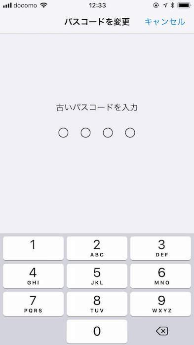 アイフォンの古いパスコードを入力して設定を変更