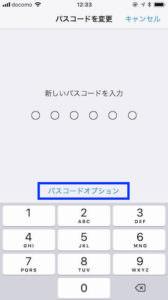 iPhoneのパスコードオプションでパスワードの桁数を増やす