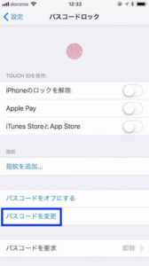 iPhoneのパスコードの変更